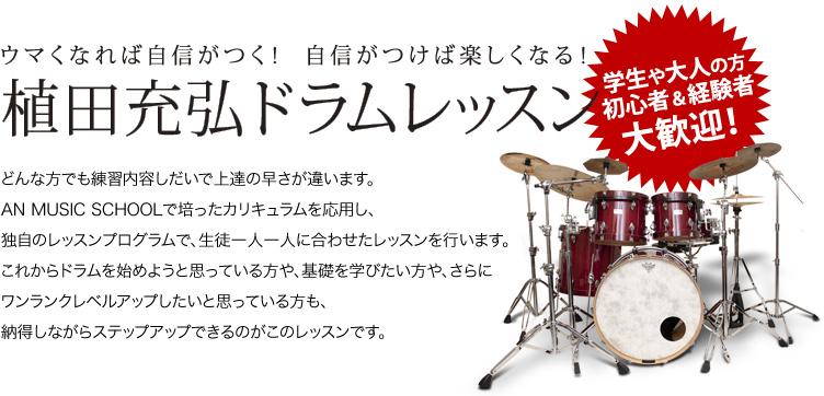 植田充弘ドラムレッスン